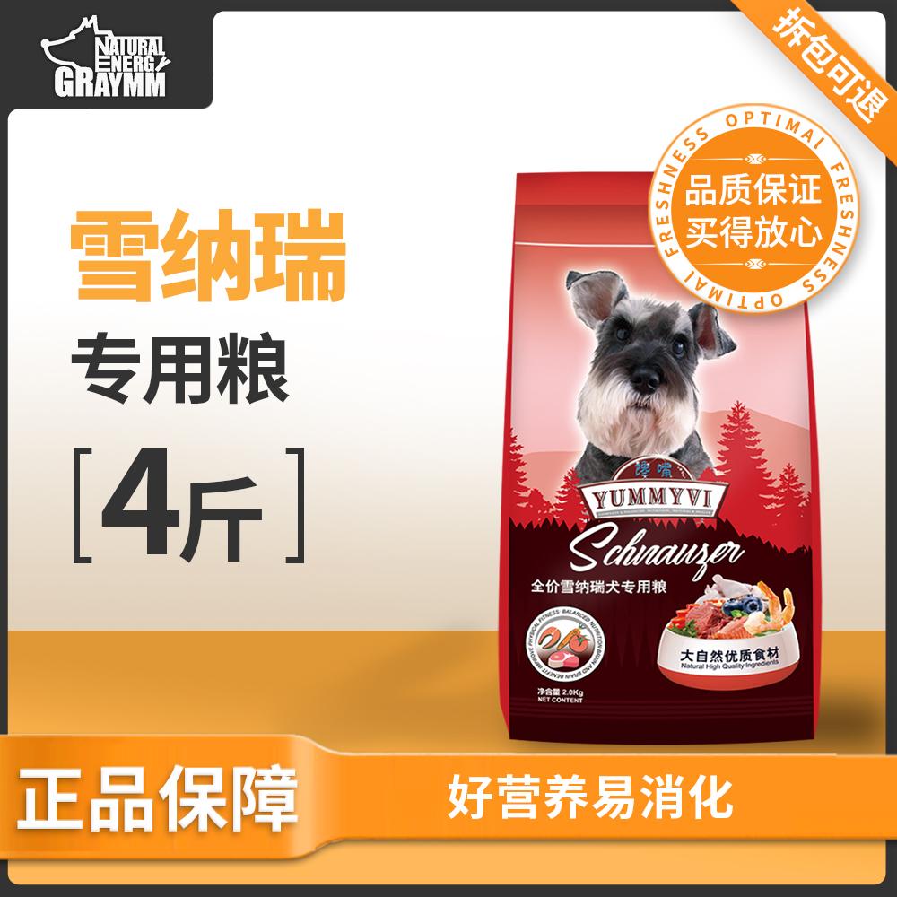 雪纳瑞专用狗粮2kg成犬幼犬小型犬通用型4斤美毛去泪痕天然粮试吃优惠券
