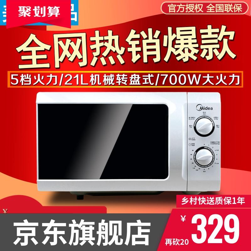 京东购物商城官网电器正品联保美的官方自营微波炉家用机械式转盘