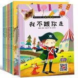 有声伴读 幼儿安全教育双语绘本8册 券后【19.8元】包邮