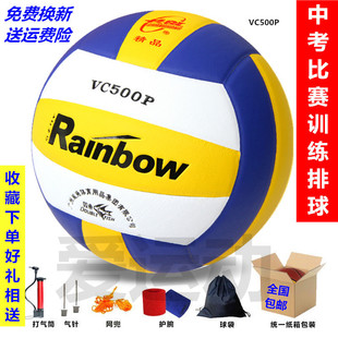 双鱼排球 包邮 VH512P充气软皮硬排男女室内比赛初中考学生专用球