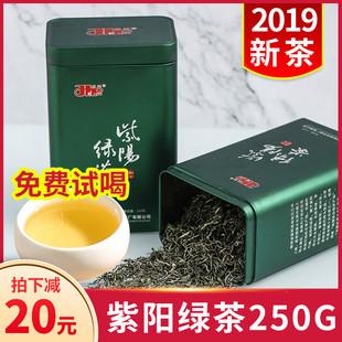 和平茶业紫阳绿茶新茶2019富硒茶提神茶叶高山云雾有机春茶250g图片