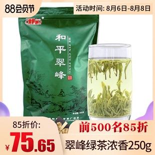 和平茶叶有机绿茶2020新茶翠峰春茶紫阳富硒茶产区浓香云雾茶250g品牌