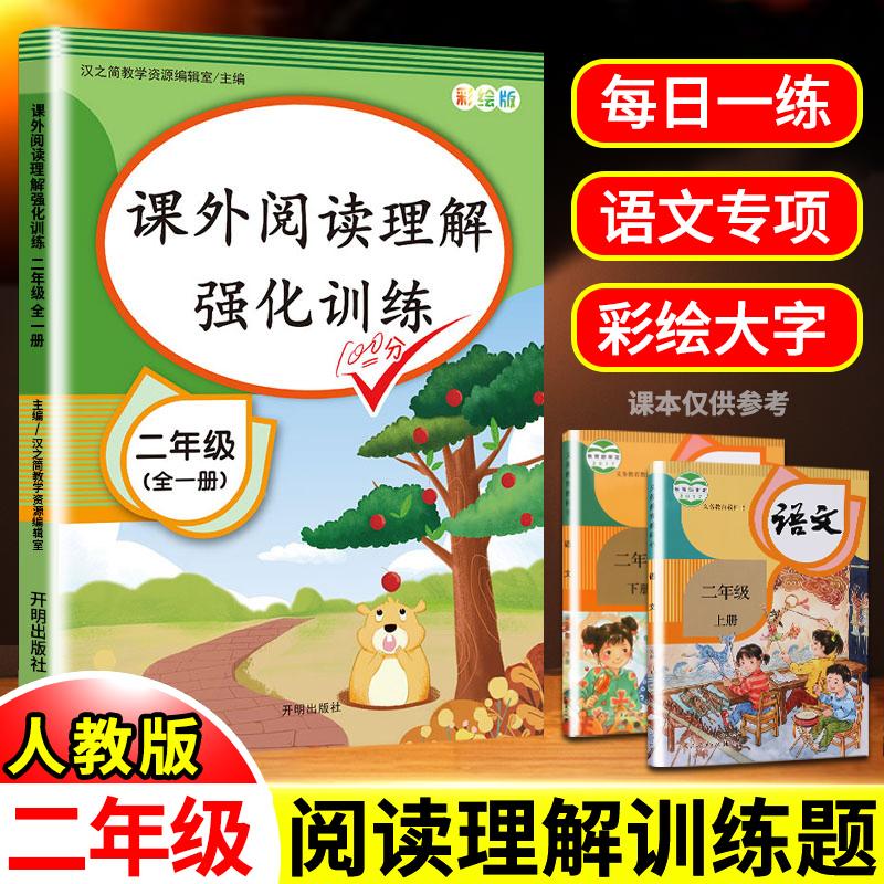 二年级阅读理解训练人教版每日2书