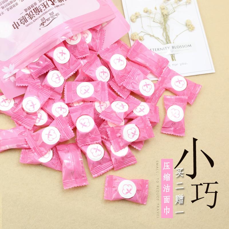 买2送1一次性洁面巾携带随身 纯棉简柔糖果装压缩毛巾 擦洗脸纸巾