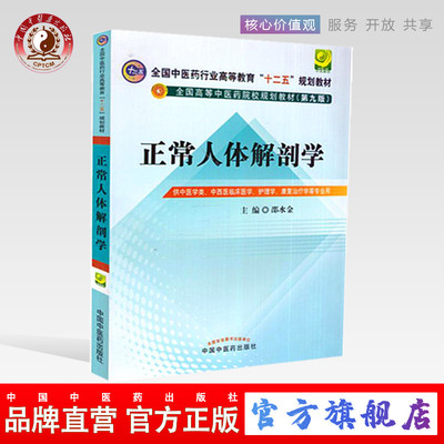 [Publisher direct sales] Normal Human Anatomy (Ninth Edition) 9th Edition Shao Shuijin's Twelfth Five-Year Plan Chinese Medicine Clinical Undergraduate Textbook Chinese Medicine China Chinese Medicine Publishing House Chinese Medicine Books