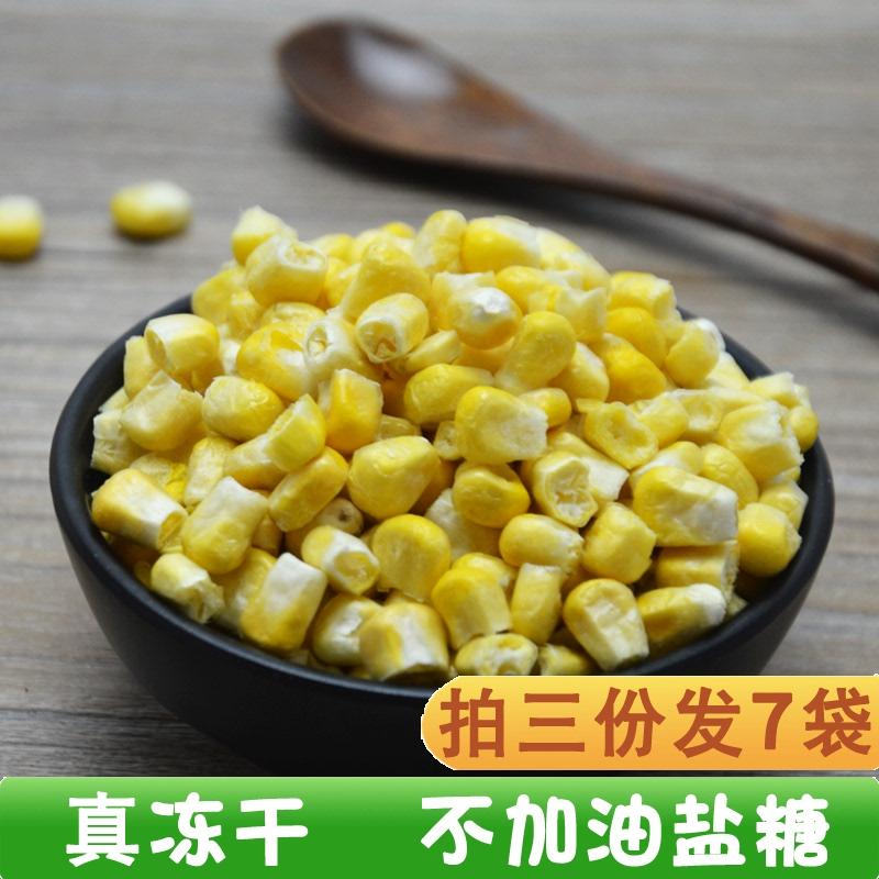 冻干即食玉米粒非油炸卡热量脂肪低0无添加油盐糖蔬菜干零食