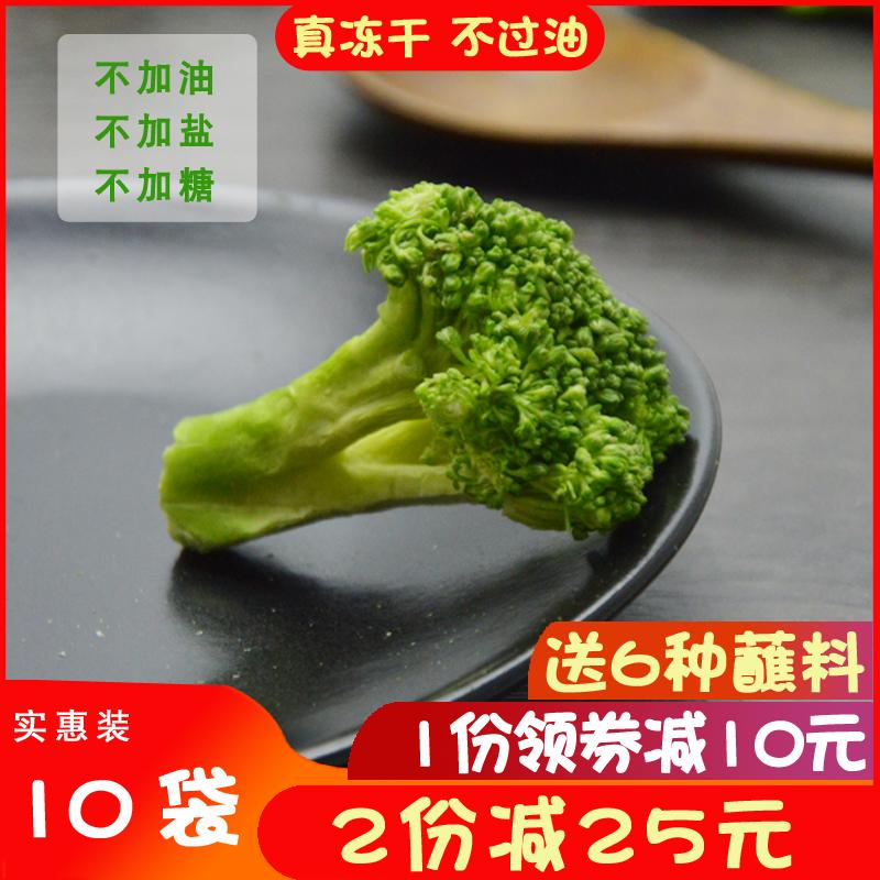 10袋即食冻干西兰花干卡热量脂肪非油炸无添加油盐糖低0健身蔬菜