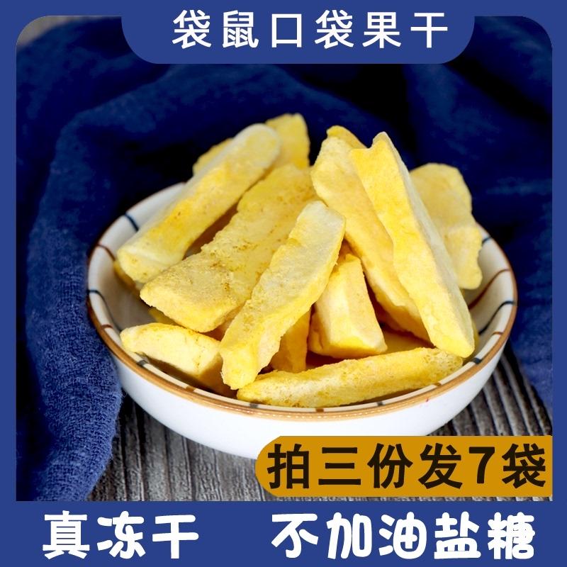 袋鼠口袋果干冻干芒果干脆片无添加油零食水果干卡热量脱水果蔬干