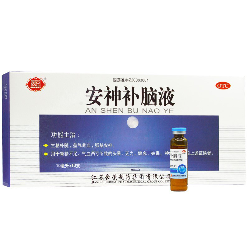 Jurong Anshen Bunao liquid 10ml * 10 branches, strong brain, dizziness and fatigue, insomnia and forgetfulness