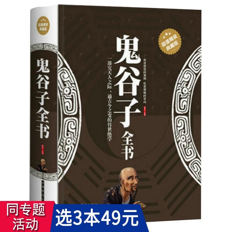 (用40.2元券)【3本49包邮】全书处世纵横谋略人生