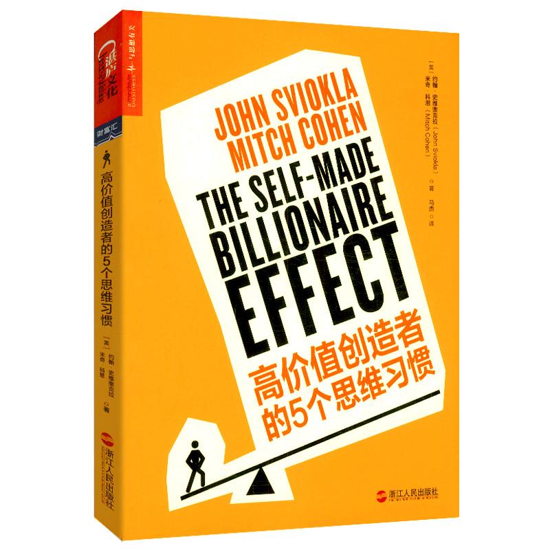 【正版包邮】高价值创造者的5个思维习惯//企业领导力团队合作创意思维执行力正版书籍CEO说:人人都应该像企业家一样思考