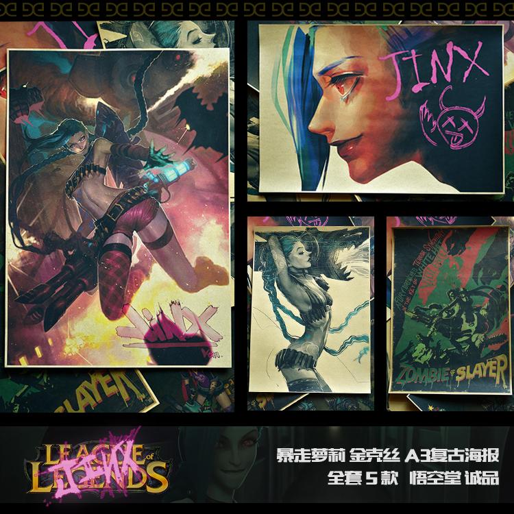 【悟空】英雄联盟LOL 暴走萝莉金克丝游戏周边牛皮纸海报相框壁画