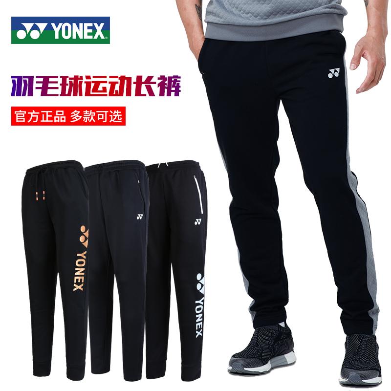 2019新款正品尤尼克斯羽毛球裤男长裤YY卫裤女秋冬跑步透气运动裤