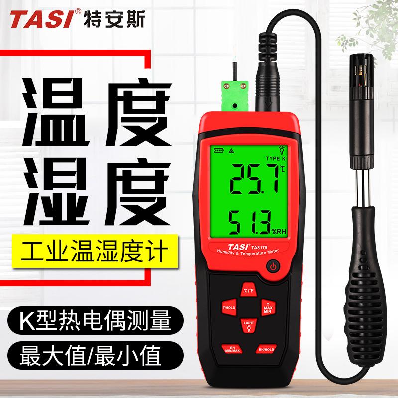 特安斯温湿度计工业家用高精度电子温湿度计室内大棚热电偶温度计