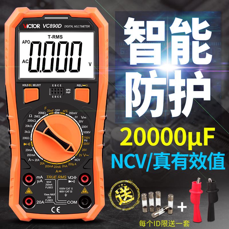 胜利万用表数字高精度全自动电工万能表数显式万用表VC890D/C+