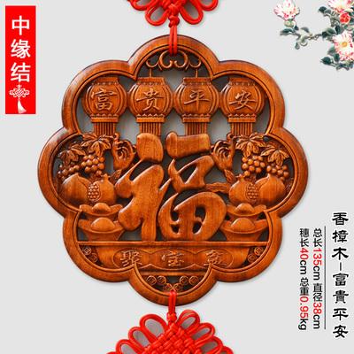 中国结东阳香樟木客厅大号福字挂件玄关壁挂中式仿古家居家饰