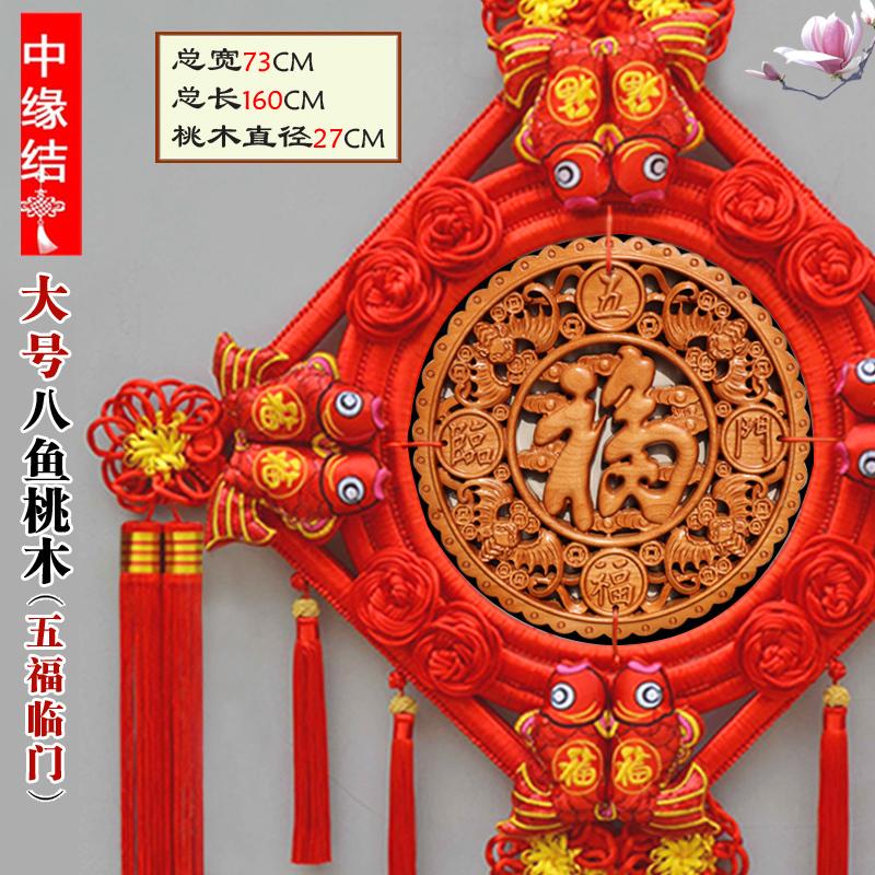 中缘结 中国结桃木挂件客厅大号福字挂饰新居玄关装饰乔迁壁挂