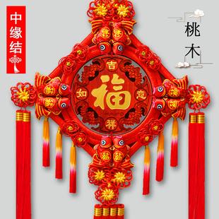 中缘结 中国结客厅大号挂件原生桃木新居装饰乔迁开业出国礼品