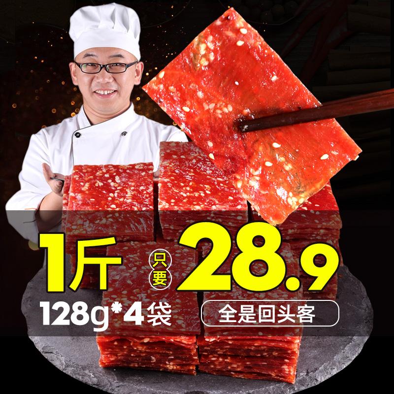 靖江散装猪肉脯500g包邮促销 烘烤原味蜜汁香辣猪肉铺干肉类零食