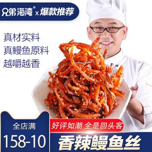 兄弟海灣烤鰻魚麻辣海鮮零食香辣芝麻蜜汁鰻魚絲鰻魚乾500g包郵
