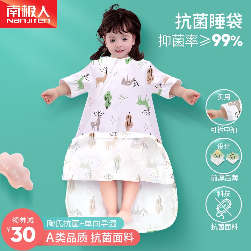 南极人婴儿睡袋夏季薄款纯棉纱布春秋夏天宝宝儿童防踢被四季通用