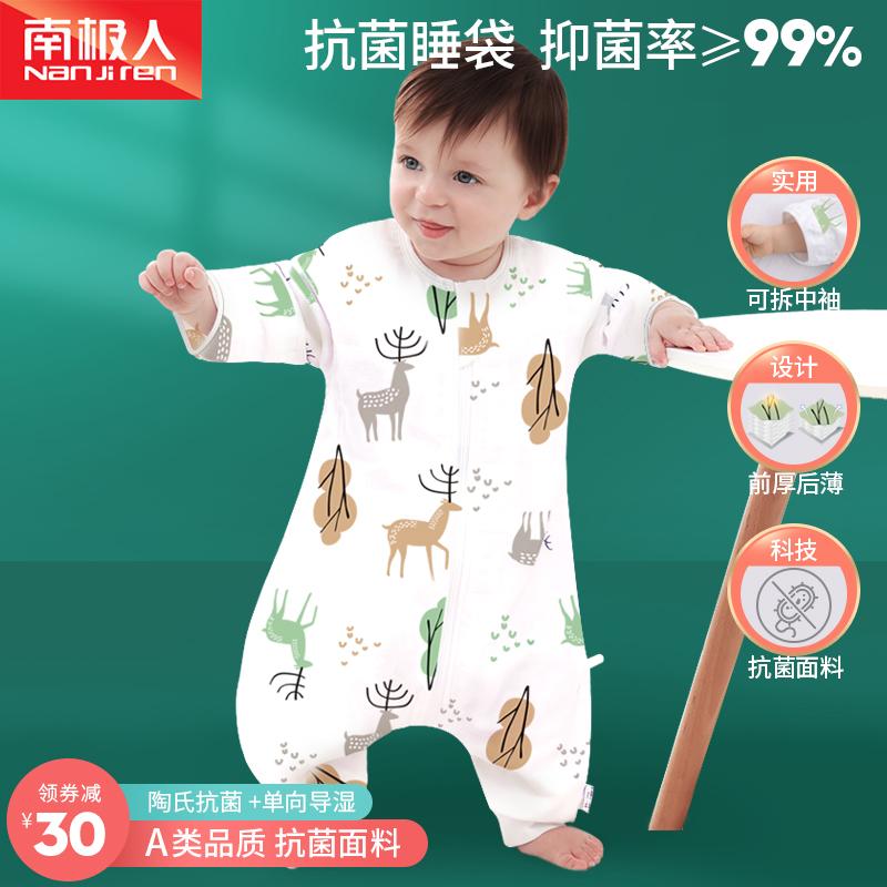 南极人婴儿睡袋夏季薄款纯棉纱布分腿春夏春秋宝宝儿童防踢被神器