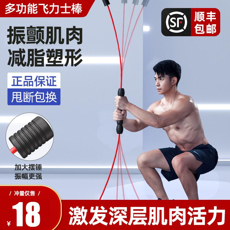 健身弹力棒菲利斯多功能训练棒飞力仕杆燃脂震颤棒飞力士振颤棒