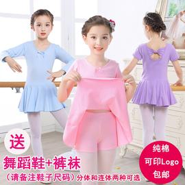 儿童舞蹈服装秋冬季女孩跳舞衣短袖芭蕾舞裙女童中国舞考级练功服图片