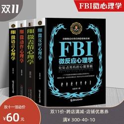 套装4册 FBI微语言+微表情+微动作+微情绪心理学 金圣荣著心理学畅销书生活从整理内心开始与读心术 心理学入门基础书籍
