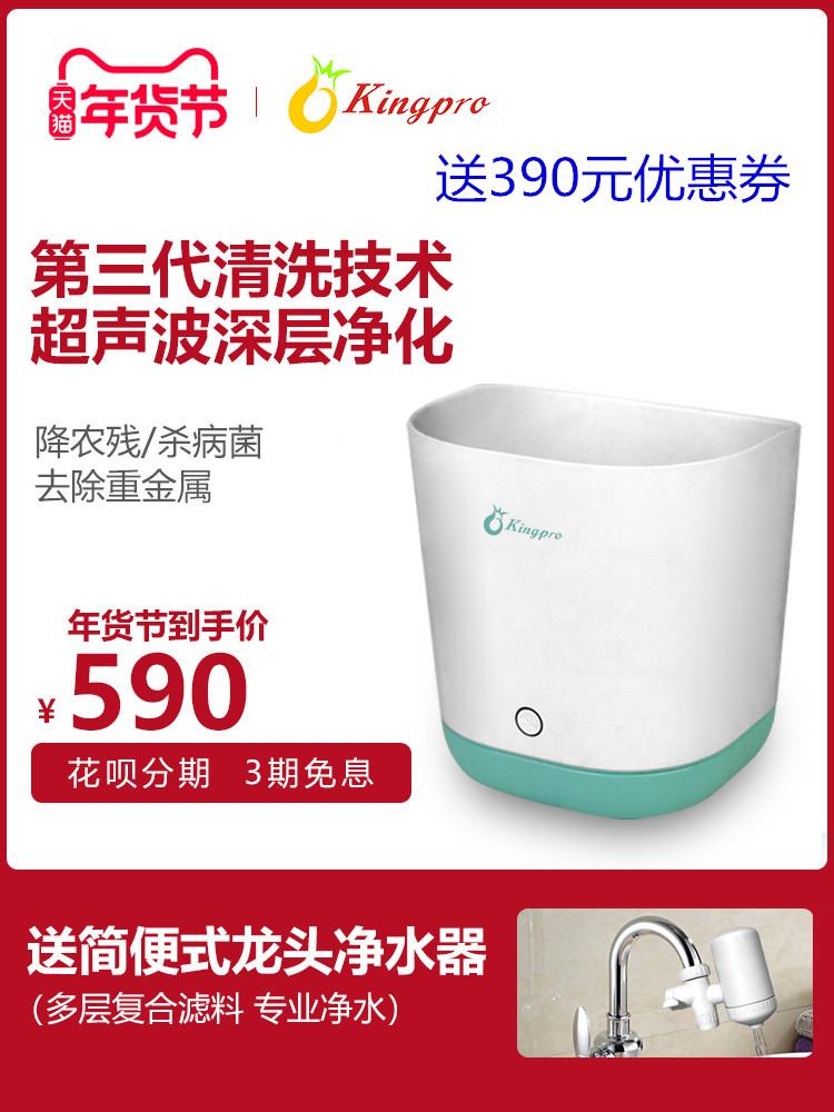 台湾Kingpro/凤梨 K6超声波洗菜机家用果蔬清洗食材净化器解毒机