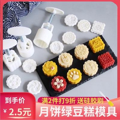 中秋月饼模具 制作绿豆糕模型印具手压卡通糕点馒头冰皮压花家用