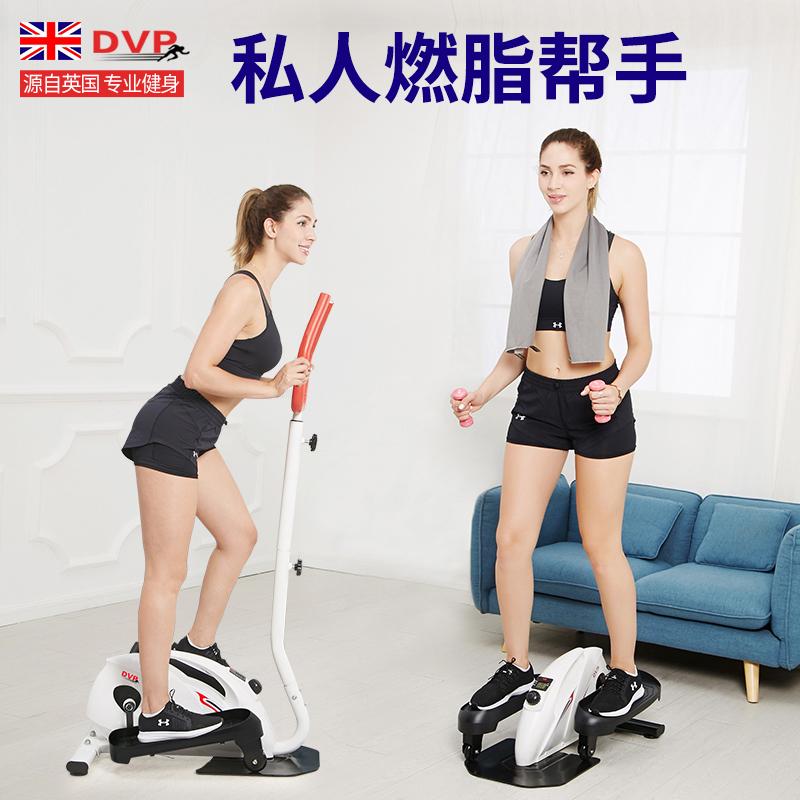 英国dvp家用椭圆磁控减肥踏步机