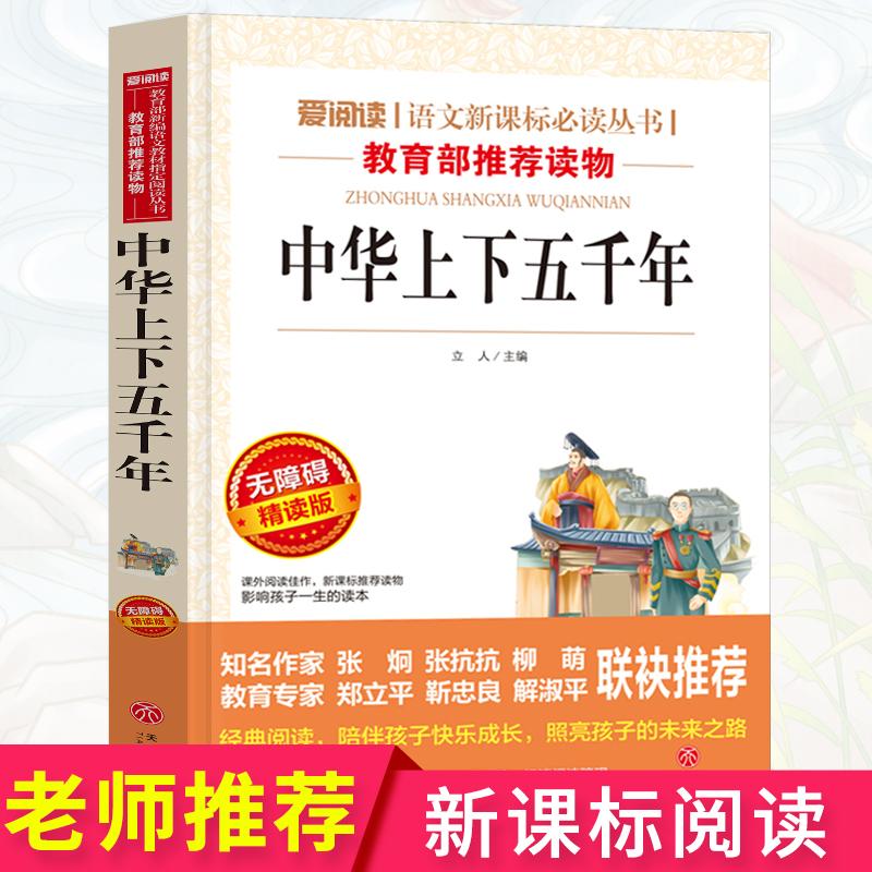 正版包邮 中华上下五千年 小学生青少年版课外书必读中学生必读中国历史故事书 五六七八年级课外阅读书籍9-12-15岁历史书儿童读物