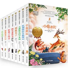 正版国际大奖儿童文学8册儿童读物7-10-15岁三四五六年级阅读课外书8-12岁纳尼亚传奇 大森林里的小木屋中小学生系列小说畅销书籍