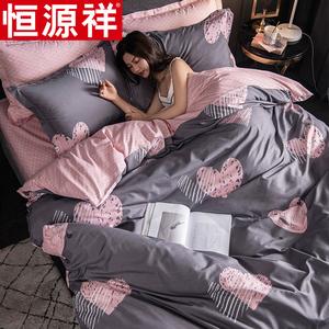 恒源祥四件套床品套件4件套1.8m床学生宿舍床单被套裸睡床上用品