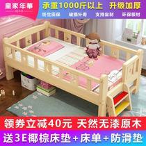 实木儿童床带护栏男孩女孩公主床单人床加宽边床小床婴儿拼接大床