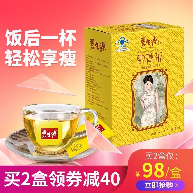 送水杯】碧生源2.5 g/袋*牌常菁茶