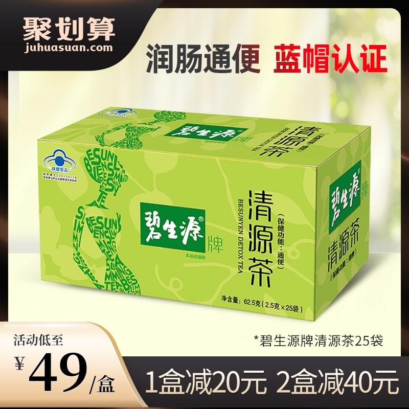 碧生源牌清源茶 2.5g/袋*25袋常润茶 润肠通便排宿便清肠道