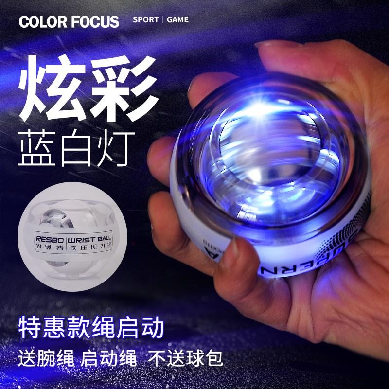 锐思搏自启动款腕力球腕力器指力器握力球陀螺球握力器健身器材10-22新券