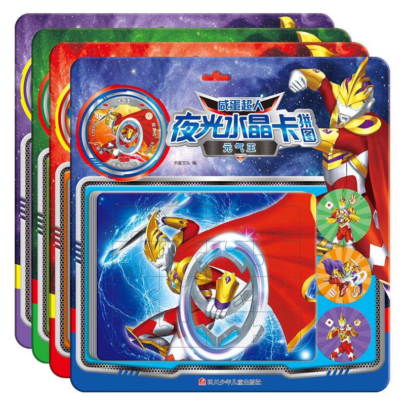 咸蛋超人夜光水晶卡拼图 奥特男孩玩具4-5-6-7-8岁益智拼插游戏卡
