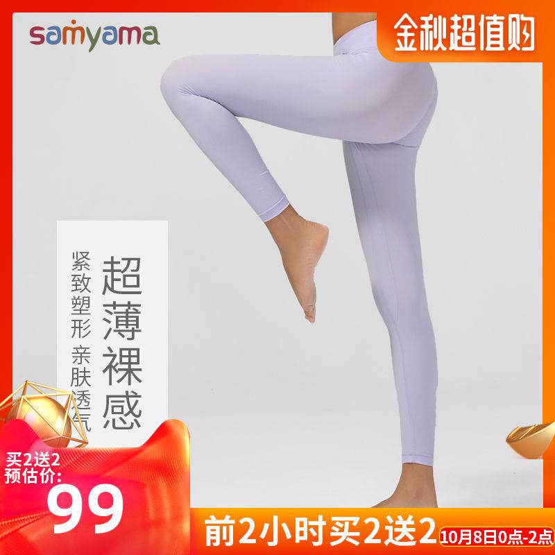 12月01日最新优惠samyama弹力速干薄款训练s瑜伽裤