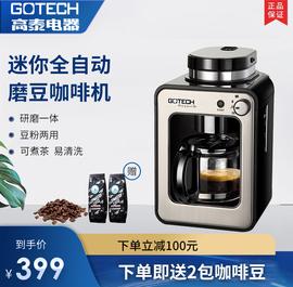 高泰 CM6686A美式家用咖啡机迷你小型全自动研磨一体机便携滴漏式