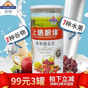 四川 成都榮怡罐裝上膳糧緣水果堅果混合燕麥片即食沖飲營養早餐食品麥片粥