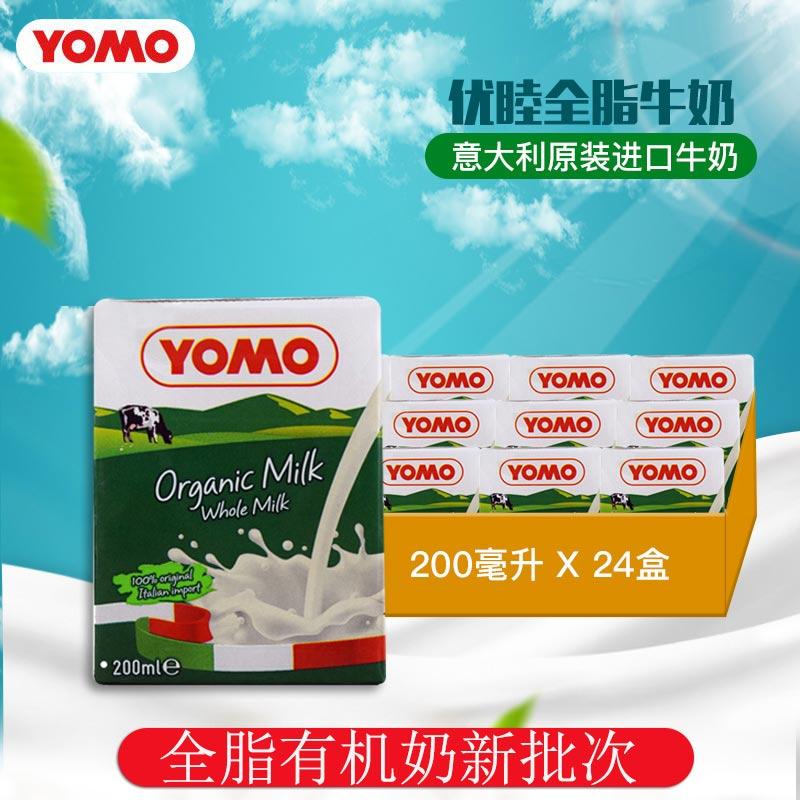 优睦YOMO意大利进口全脂有机纯牛奶200ml*24盒箱早餐纯牛奶新批次