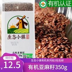 生态小镇东北生产有机亚麻籽仁350g亚麻子胡麻籽21年8月28日到期