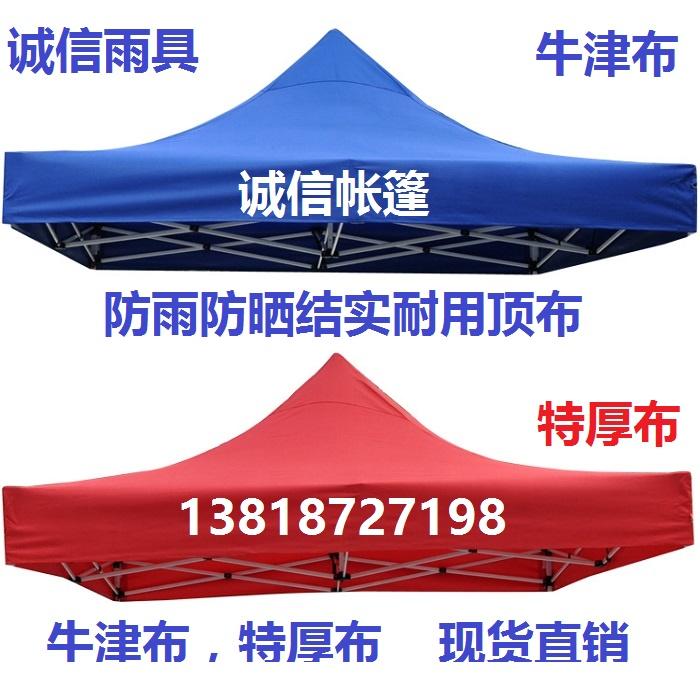Реклама палатка ткань зонтика палатка ткань затенение ткань навес ткань утолщённый ткань oxford сложить палатка ткань обложка тканевая