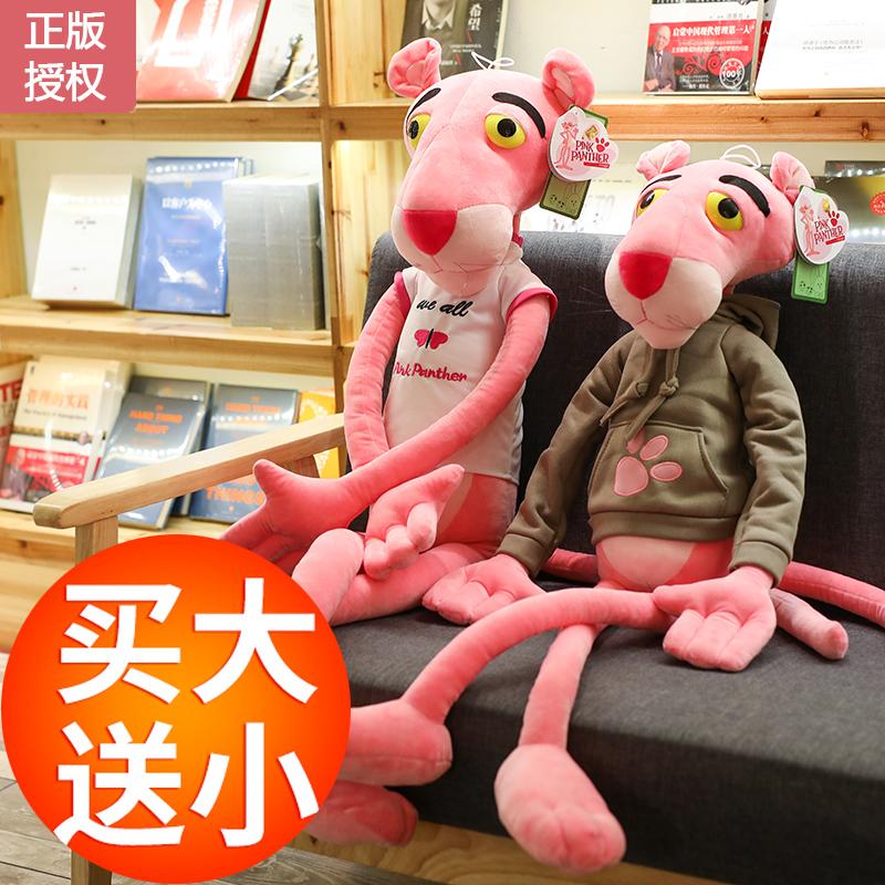 正版粉红豹公仔可爱达浪韩国少女大小号毛绒玩具跳跳虎顽皮豹抱枕