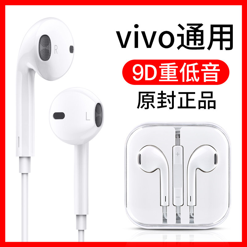 原装正品耳机适用vivo通用x9x21vivox23vivox20x7x27plus原厂vivoy7s子半有线高音质85入耳式93耳塞s手机原配 thumbnail