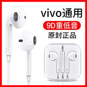 原装正品耳机适用vivo通用x9x21vivox23vivox20x7x27plus原厂vivoy7s子半有线高音质85入耳式93耳塞手机s原配