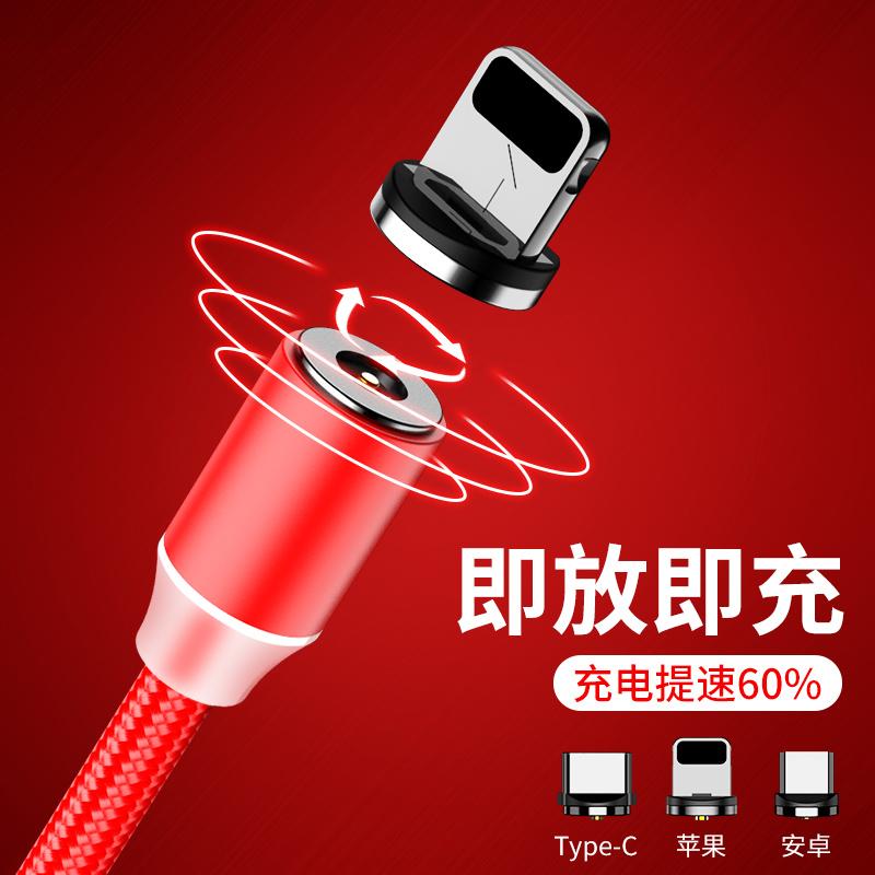【磁吸数据线】快充磁铁磁性强磁力式快充充电线器苹果iPhone安卓type-c通正品保证
